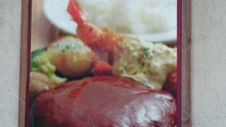 ハンバーグ専門店Bob Burg布施店(東大阪市グルメ)食べた感想・レビュー